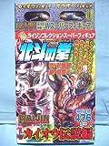 北斗の拳 22 カイオウ伝説編 (ライジンコミックス ライジンコレクションスーパーフィギュア)