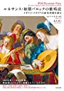 ルネサンス・初期バロックの歌唱法 イギリス・イタリアの演奏習慣を探る
