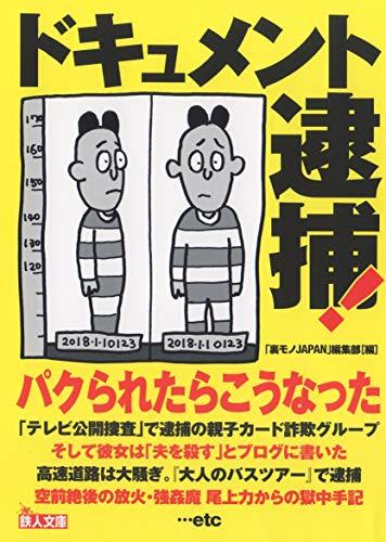 ドキュメント 逮捕 ! (鉄人文庫)