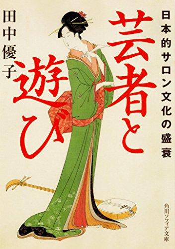 芸者と遊び 日本的サロン文化の盛衰 (角川ソフィア文庫)の詳細を見る
