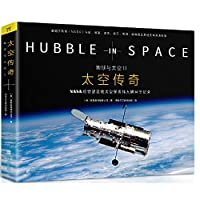 Earth and Space 2: Space Legend(Chinese Edition)