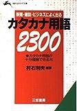 新聞・雑誌・ビジネスによく出るカタカナ用語2300 (知的生きかた文庫)