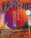 秋の京都 2020
