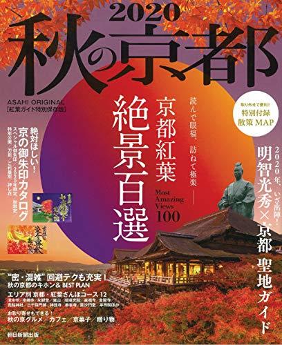 秋の京都 2020 (アサヒオリジナル)