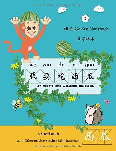 Chinesisch Schreiben Lernen Für Kinder 米字格 本 Mi Zi Ge Ben Notizbuch: Chinesisches Schreibheft für deutsche Anfänger (Chinesisch Lernen Buch für Kinder, Band 3)