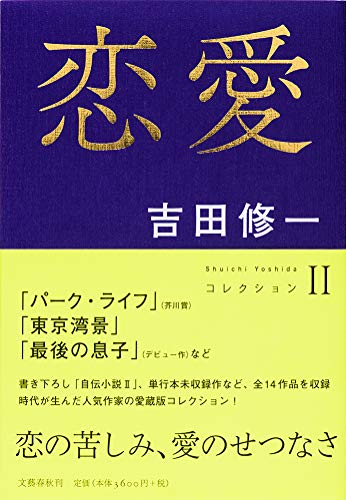恋愛 コレクションII (Shuichi Yoshidaコレクション)