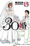 30婚 miso-com(15) (Kissコミックス)