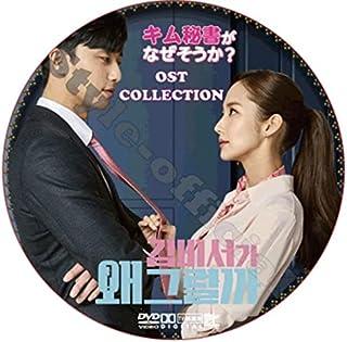 [K-POP DVD] キム秘書がなぜそうか OST COLLECTION DVD PARK SEO JUN