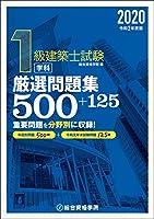 令和2年度版 1級建築士試験学科厳選問題集500+125
