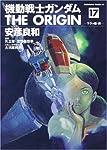 機動戦士ガンダム THE ORIGIN (17) ララァ編・前 (角川コミックス・エース 80-20)