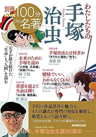 別冊NHK100分de名著 わたしたちの手塚治虫 (教養・文化シリーズ)