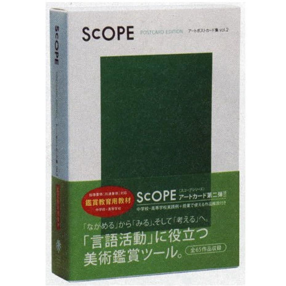 ディスコオプショナルコメントSCOPE アートポストカード集2生徒用箱入 B51-3003