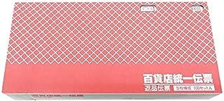 トッパン・フォームズ 百貨店統一伝票 返品伝票 手書用 買取 100セット入 H-RH15