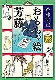 おもちゃ絵芳藤 (文春文庫 や 72-1)