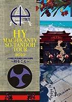 HY MACHIKANTY SO-TANDOH TOUR 2010@沖縄宜野湾海浜公園屋外劇場 ~時をこえ~ [DVD]