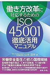 働き方改革に対応するためのISO45001 徹底活用マニュアル Kindle版