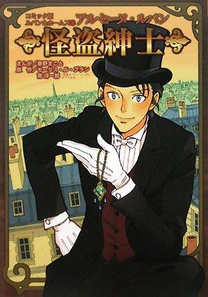 アルセーヌ・ルパン 怪盗紳士 (コミック版ルパン&ホームズ)