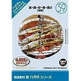 イメージランド 創造素材 食ハガキ(59)焼・揚・炒・煮・蒸2(料理)