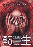 転生[DVD]