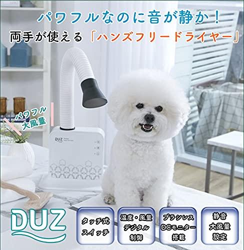 DUZ(デュズ)コンパクト&プレミアムハンズフリードライヤー&おもてな紙セットパワフルなのに音が静か!両手が使える360度風量調節温度調節犬用猫用ペット用