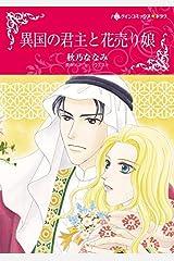 異国の君主と花売り娘 (ハーレクインコミックス) Kindle版
