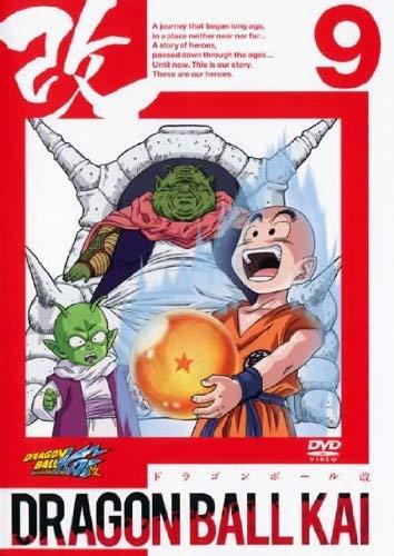 ドラゴンボール改 9(第25話 第27話)