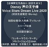 【店舗限定特典あり・初回生産分】 Disney 声の王子様 Voice Stars Dream Live 2020(初回生産限定・Blu-ray) + 初回仕様/封入特典:ブックレット+スリーブ仕様+初回限定盤CD + 「ミッキーマウス・マーチ」ソロバージョンCD Aver.(木村昴、高野洸、立花慎之介、増田俊樹) 付き