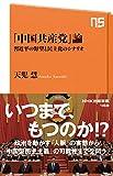 「中国共産党」論 習近平の野望と民主化のシナリオ (NHK出版新書)