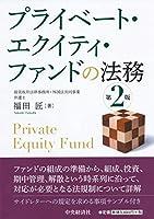プライベート・エクイティ・ファンドの法務(第2版)