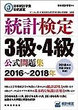 日本統計学会公式認定 統計検定 3級・4級 公式問題集[2016〜2018年]
