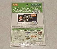 オリックス バファローズ オリジナルポンタカードPontaカード コレクション