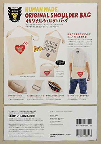 HUMAN MADE SPECIAL BOOK 商品画像
