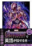 Avengers: Endgameで英語が話せる本 下