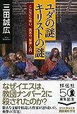 ユダの謎 キリストの謎 (祥伝社黄金文庫)
