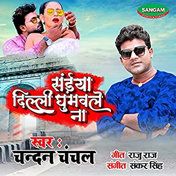 Saiya Dilli Ghumavle Na