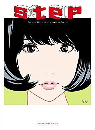 step ― Eguchi Hisashi Illustration Book ―