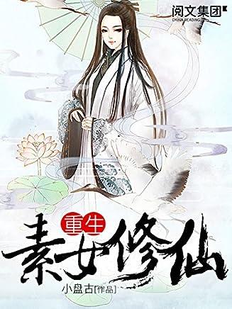 重生素女修仙第1卷