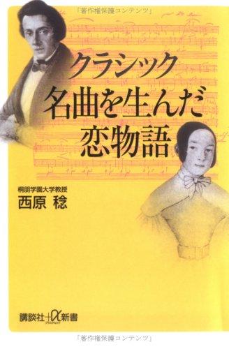 クラシック 名曲を生んだ恋物語 (講談社+α新書)