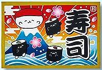 おしゅしだよ 大漁旗風 超大判タオルケット 約95x約140cm 寿司ver.