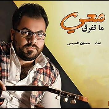 Ma Tefrk Maay
