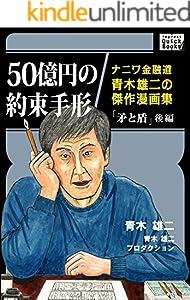 ナニワ金融道青木雄二の傑作漫画集「矛と盾」 2巻 表紙画像