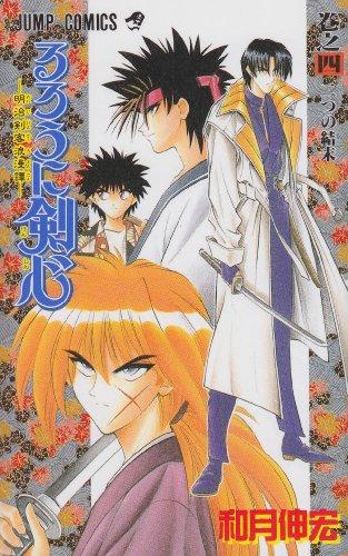 るろうに剣心 4 (ジャンプコミックス)