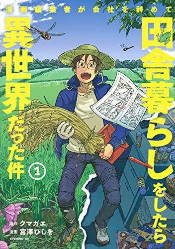 漫画編集者が会社を辞めて田舎暮らしをしたら異世界だった件(1) _0