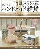 牛乳パックで作るおしゃれなハンドメイド雑貨 (レディブティックシリーズno.3837)