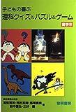 子どもの喜ぶ理科クイズ&パズル&ゲーム〈高学年〉 (シリーズ・勉強を楽しく)