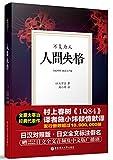 人間失格 対訳で中国語を学ぶ 日中対訳小説/人间失格 日汉对照 精装有声版