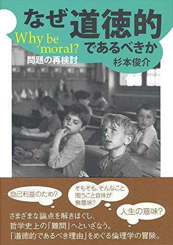 なぜ道徳的であるべきか: Why be moral? 問題の再検討 (大阪経済大学研究叢書 第 92冊)