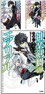 神楽剣舞のエアリアル 文庫 1-3巻セット (GA文庫)