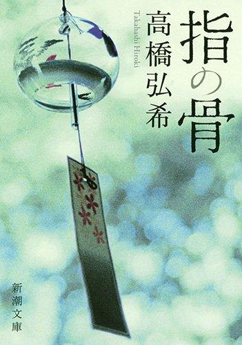 指の骨 (新潮文庫)