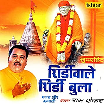Shirdiwale Shirdi Bula (Bhajan Aur Qawwali)